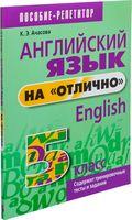 """Английский язык на """"отлично"""". 5 класс"""