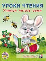 Учимся читать сами
