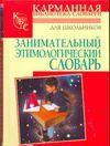 Занимательный этимологический словарь