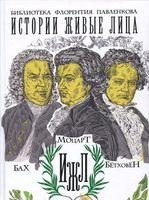 Истории Живые Лица. Бах. Моцарт. Бетховен