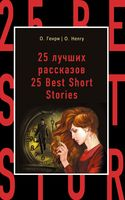 25 Best Short Stories (м)