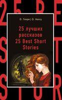 25 лучших рассказов (м)