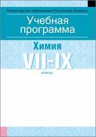 Учебная программа для учреждений общего среднего образования с русским языком обучения и воспитания. Химия. VII-IX клаcсы