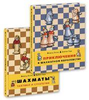 Приключения в шахматном королевстве. Шахматы. Тактики и стратегии (Комплект из 2-х книг)