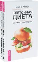 Клеточная диета - стройность за 90 дней (комплект из 2-х книг)