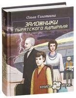 Заложники пиратского адмирала. Книга-игра