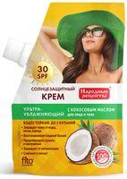 """Крем солнцезащитный для лица и тела """"Ультраувлажняющий"""" SPF 30 (50 мл)"""
