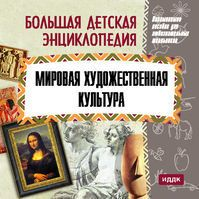 Большая детская энциклопедия. Мировая художественная культура