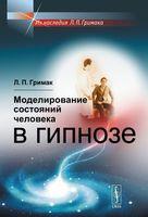 Моделирование состояний человека в гипнозе (м)