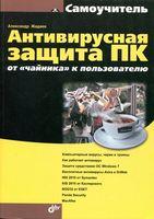 """Антивирусная защита ПК: от """"чайника"""" к пользователю"""