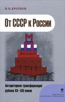 От СССР к России. Авторитарная трансформация рубежа XX-XXI веков