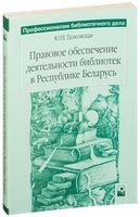 Правовое обеспечение деятельности библиотек в Республике Беларусь