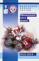 Официальная книга правил. 2010-2014. Федерация хоккея России