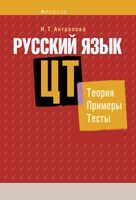 Русский язык. ЦТ. Теория. Примеры. Тесты