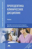 Пропедевтика клинических дисциплин