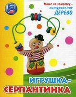 """Лабиринт """"Клоун в шляпе"""" (8 бусин)"""