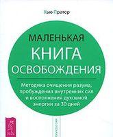 Маленькая книга освобождения