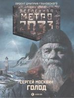 Метро 2033. Голод (м)