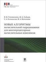Новые алгоритмы вычислительной гидродинамики для многопроцессорных вычислительных комплексов