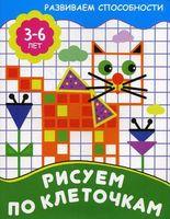 Рисуем по клеточкам. 3-6 лет
