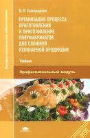 Организация процесса приготовления и приготовление полуфабрикатов для сложной кулинарной продукции