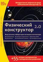 Физический конструктор 2.0