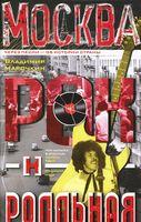 Москва рок-н-ролльная