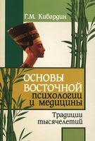 Основы восточной психологии и медицины. Традиции тысячелетий