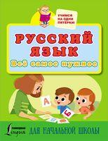 Русский язык. Всё самое нужное для начальной школы