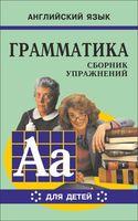 Грамматика английского языка для школьников. Книга 6