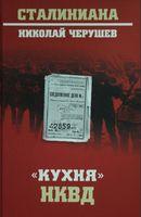 """Кухня"" НКВД"