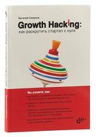 Growth Hacking: как раскрутить стартап с нуля