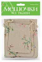 """Набор подарочных мешочков """"Лето"""" (арт. 2-240/18)"""