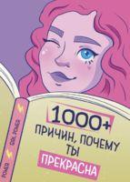 "Открытка ""1000 причин"""