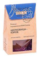 """Печенье """"Ecospace. Шелковица-кэроб"""" (55 г)"""