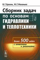 Сборник задач по основам гидравлики и теплотехники (м)