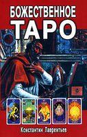 Божественное Таро