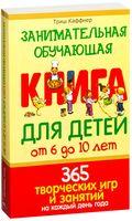 Занимательная обучающая книга для детей от 6 до 10 лет