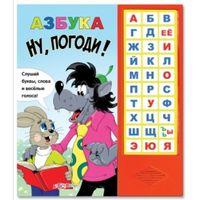 """Азбука """"Ну, погоди!"""" Книжка-игрушка"""