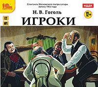 Н.В. Гоголь. Игроки