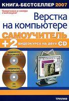 Самоучитель верстки на компьютере (+ 2 CD)
