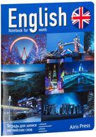 Тетрадь для записи английских слов (ночь в Англии)