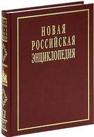 Новая Российская энциклопедия. Том 11. Часть 1. Мистраль - Нагоя (в 18 томах)