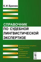 Справочник по судебной лингвистической экспертизе