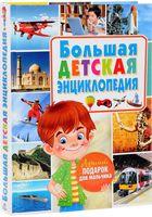 Большая детская энциклопедия. Лучший подарок для мальчика