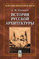 История русской архитектуры (м)