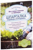 Шпаргалка садовода-огородника. Все самое важное в таблицах