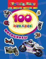 100 наклеек. Мотоциклы