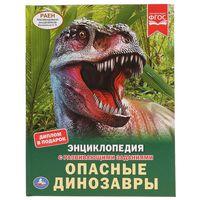 Энциклопедия с развивающими заданиями. Опасные динозавры
