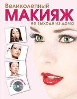 Великолепный макияж не выходя из дома (+ DVD)